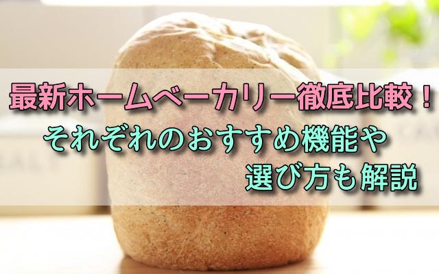 ホームベーカリーで焼いたパン