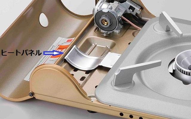 カセットガスコンロのヒートパネルの画像