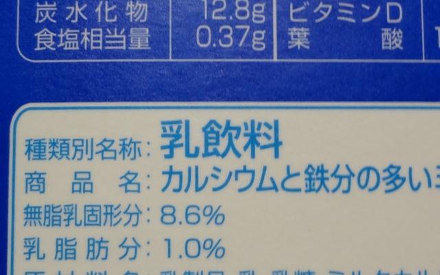 乳飲料の表示