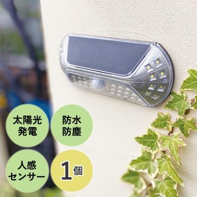 キシマ ソーラー人感センサーライト KL-10379