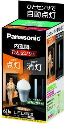 パナソニック LED電球 ひとセンサタイプ
