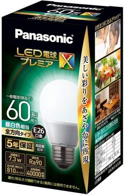 パナソニック LED電球 プレミアXシリーズ